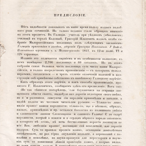 Starosvitsjkyj Bandurysta (145).jpg